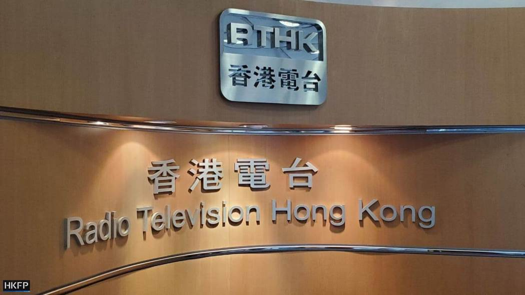rthk television house broadcast headquarters logo (1)