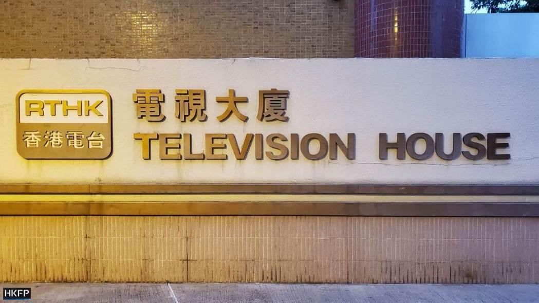 logo kantor pusat siaran rumah televisi rthk (1)