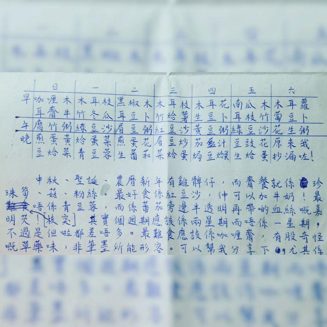 surat penjara