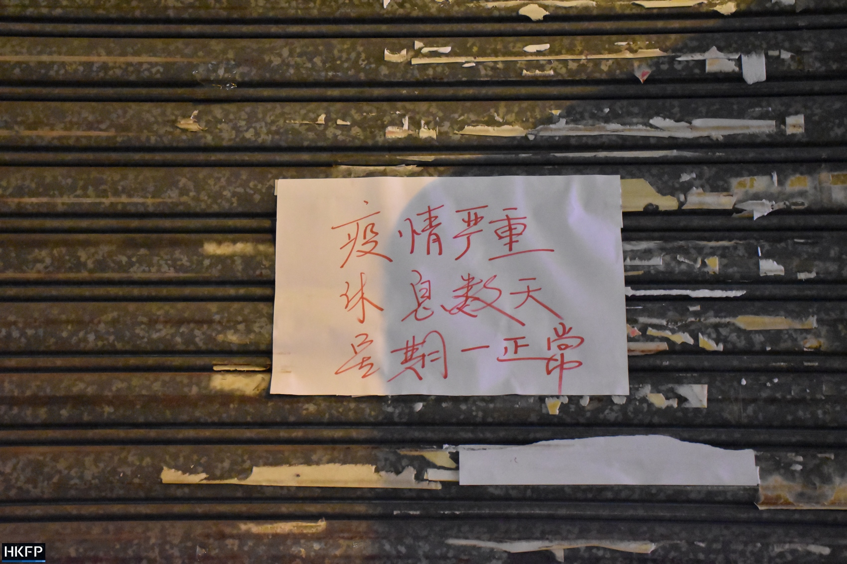 Sign outside a store in Yau Ma Tei