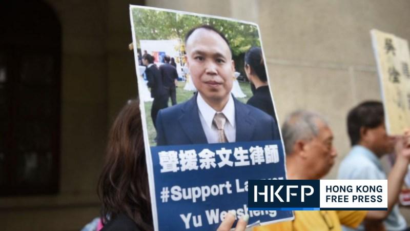 Yu Wensheng Human Rights Award Finalist