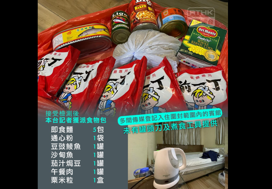 RTHK's report on the contents of the food parcel