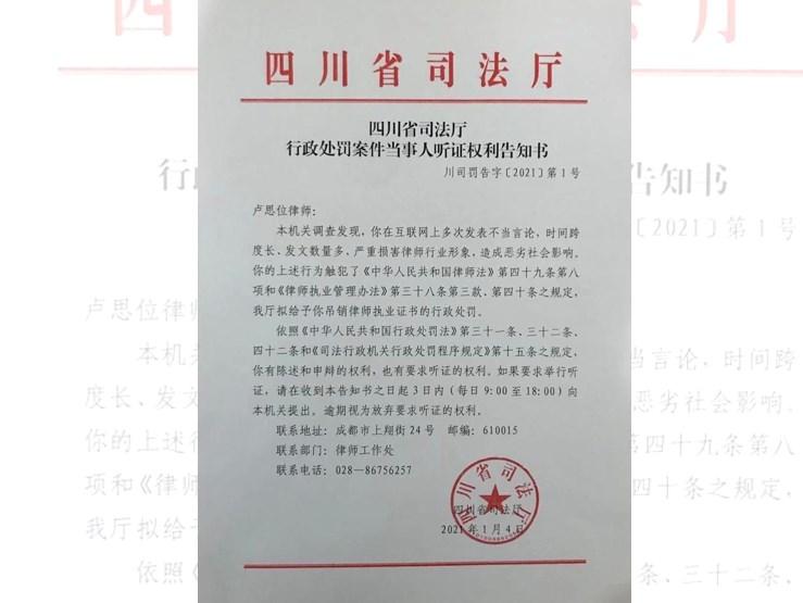 Lu Siwei notice