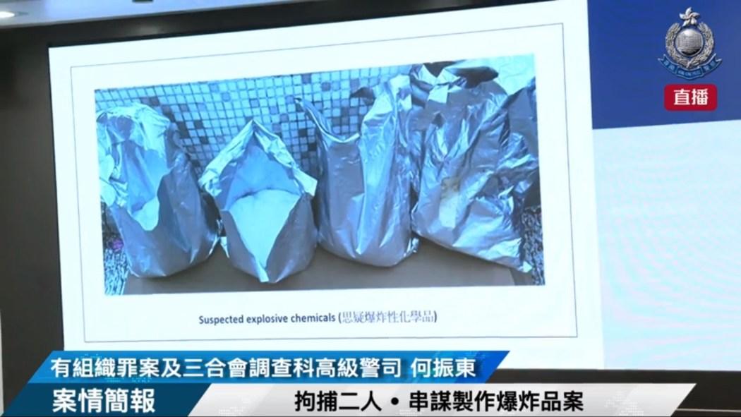 police presser on explosives found