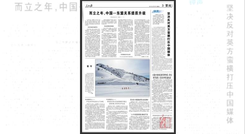 zhong sheng people's daily