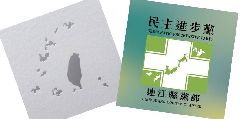 Wen Lii Matsu DPP Taiwan