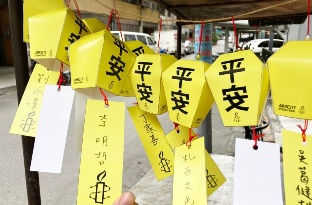 Amnesty International Taiwan lentera perdamaian CNY