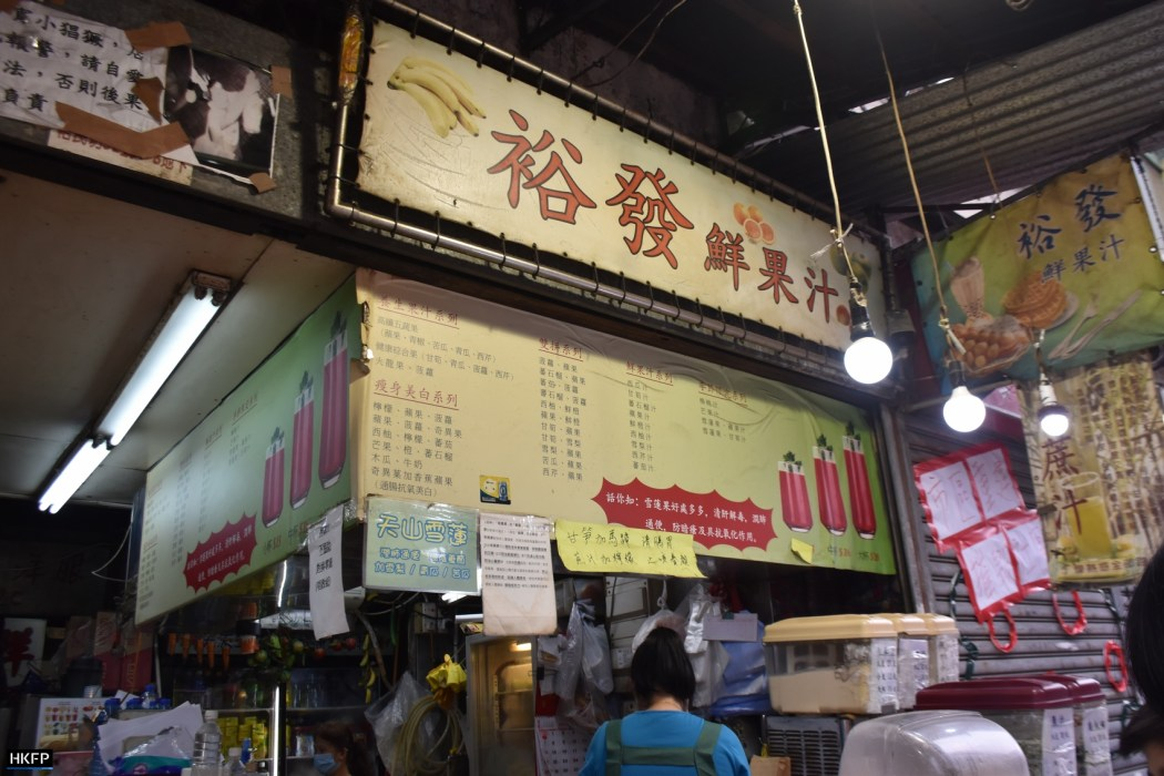 Yue Fat Fresh Juice
