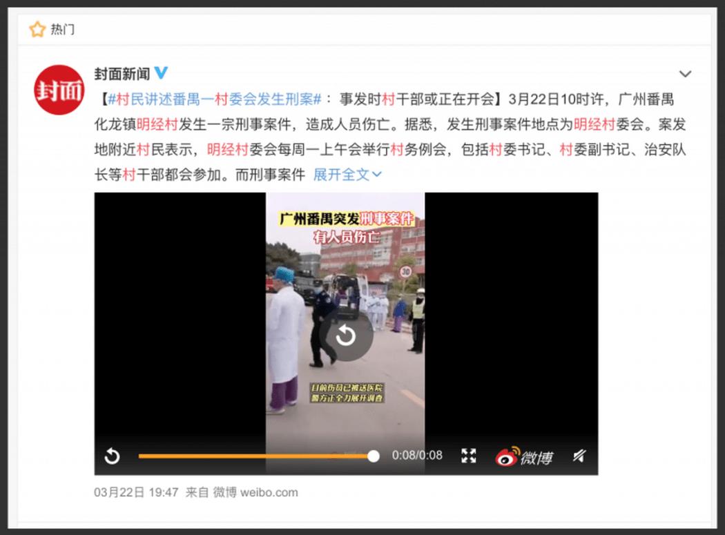 Weibo-2-Mingjing-768x567 (Copy)