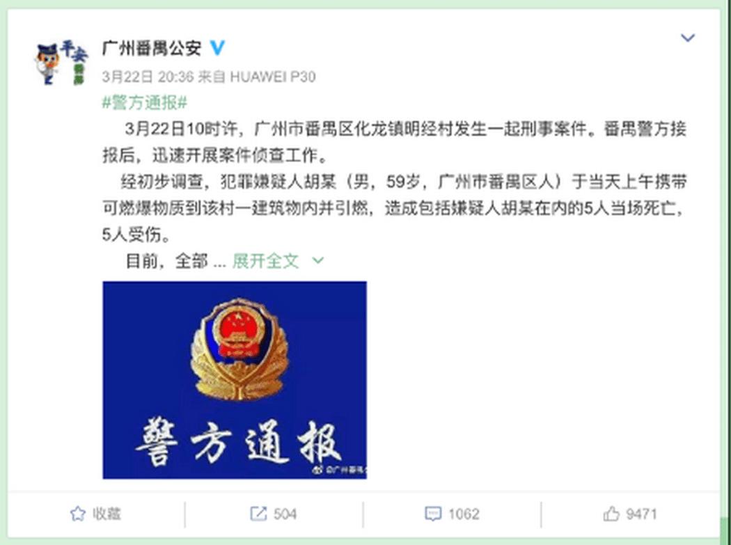 police-weibo-2 (Copy)