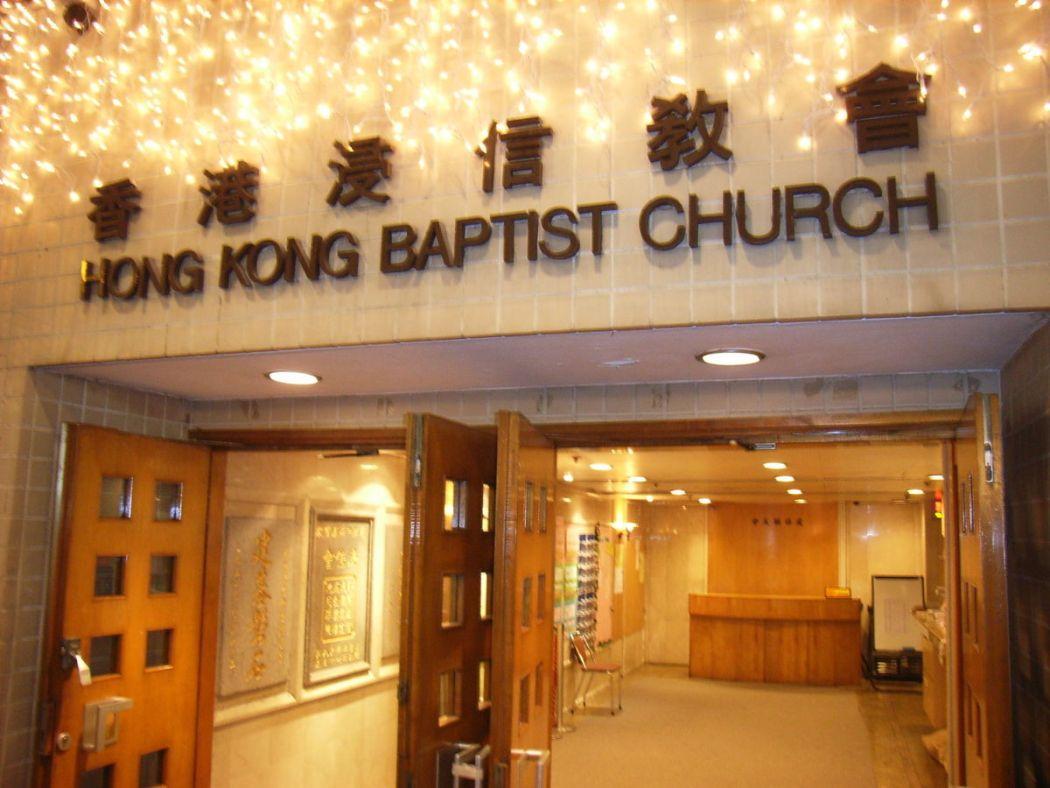 Caine_Road_Hong_Kong_Baptist_Church_dr