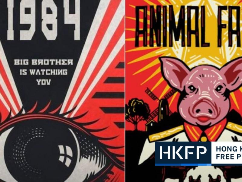 1984 animal farm