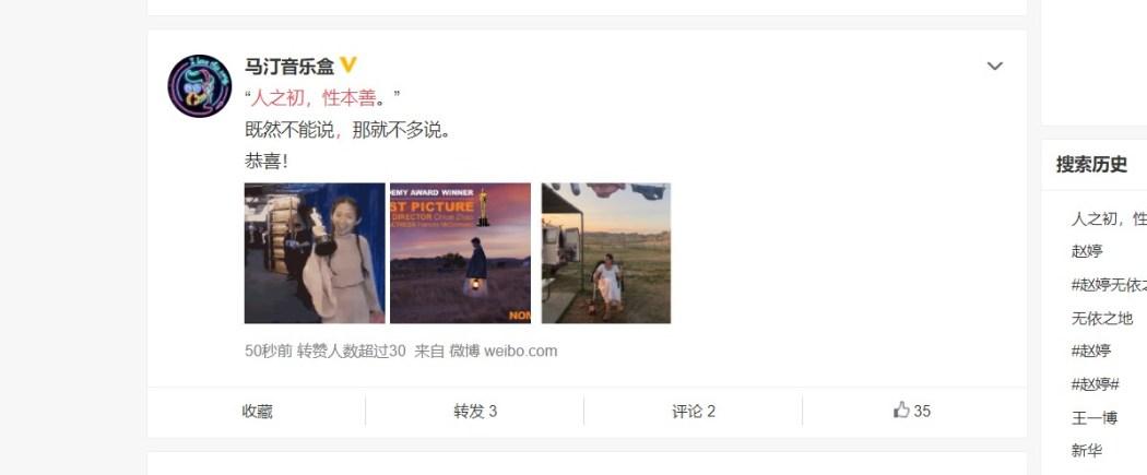 Chloe Zhao Weibo