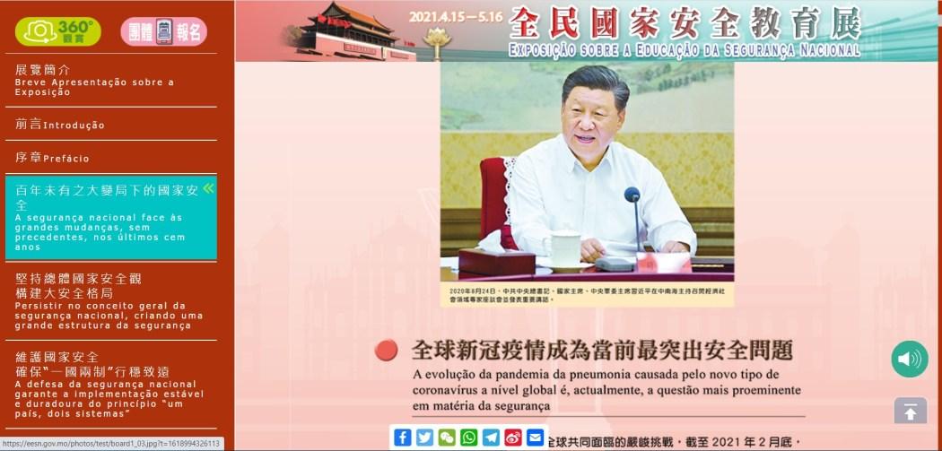 Macau's national security education exhibition website. Photo