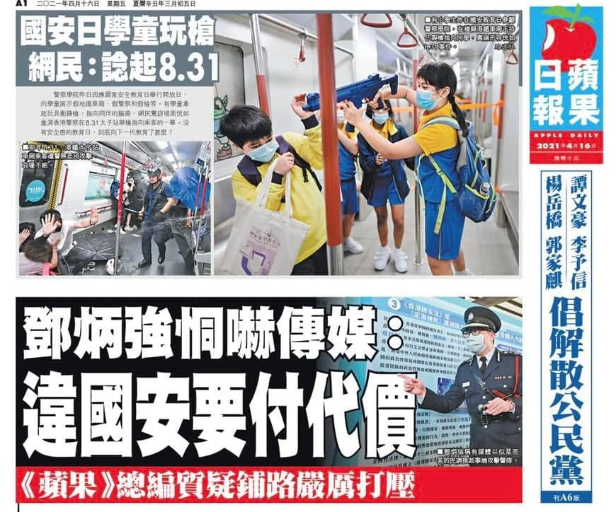 Apple daily April 16, 2021 front page