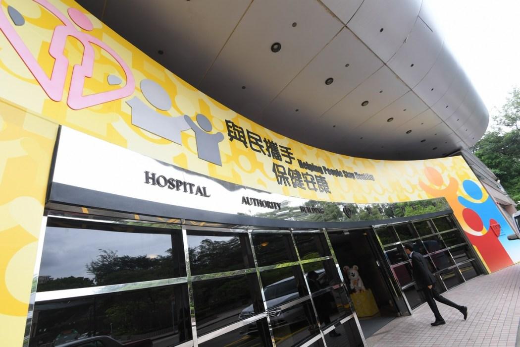 Hospital Authority