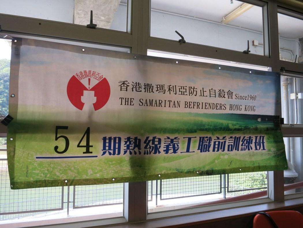 Samaritan Befrienders Hong Kong