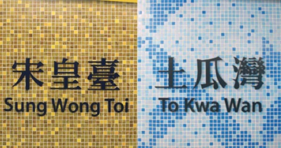 Sung Wong Toi and To Kwa Wan stations