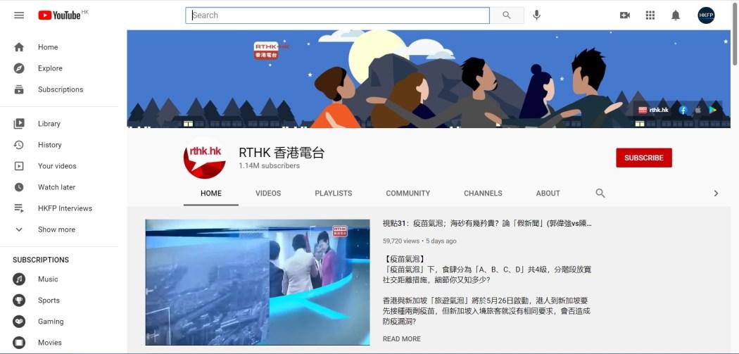 RTHK Youtube homepage