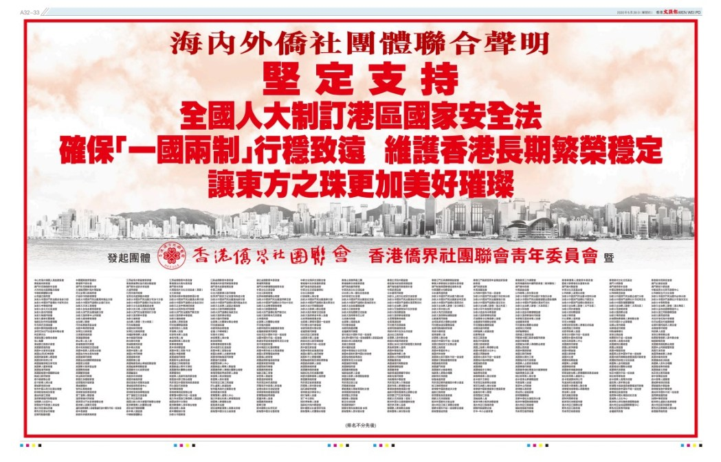 Expatriate Chinese groups advertisng ther support for NSL