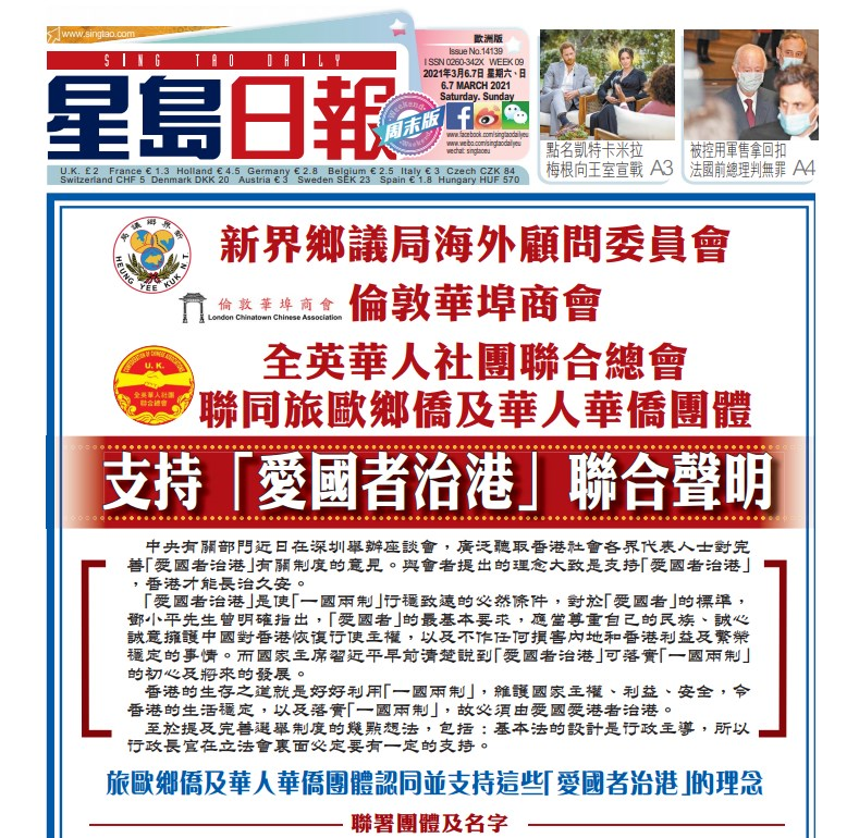 Advert in Marcn 2021 UK editio of Sing Tao supporting patriotic leadership of HK