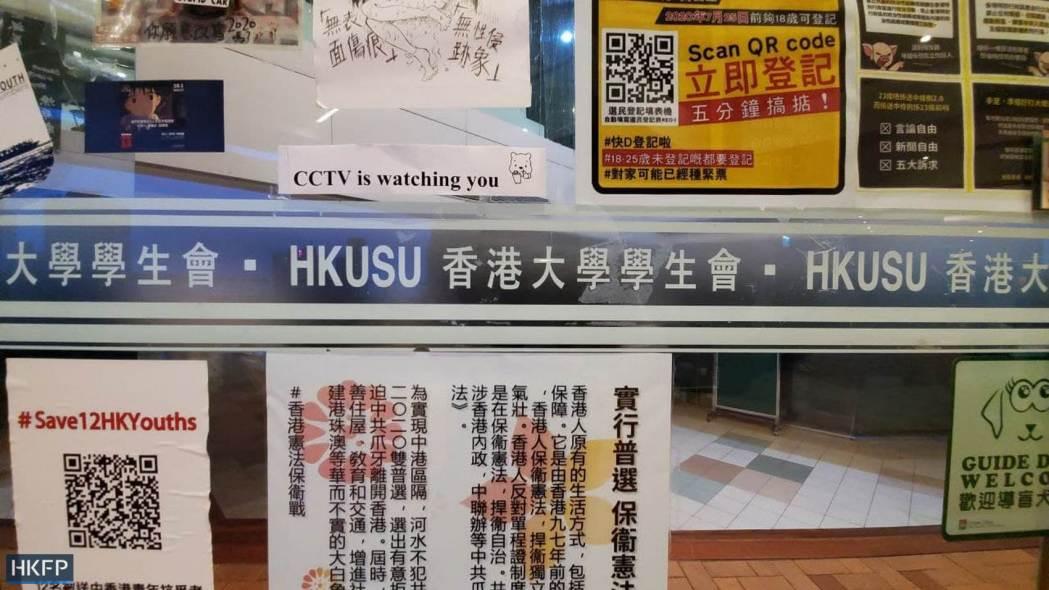 HKUSU University of Hong Kong student union