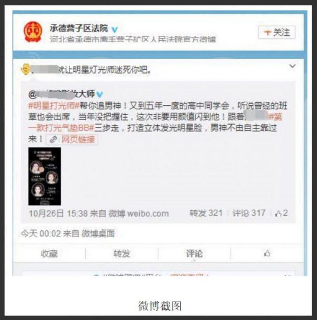 weibo-pic-BORDER-768x775 (Copy)