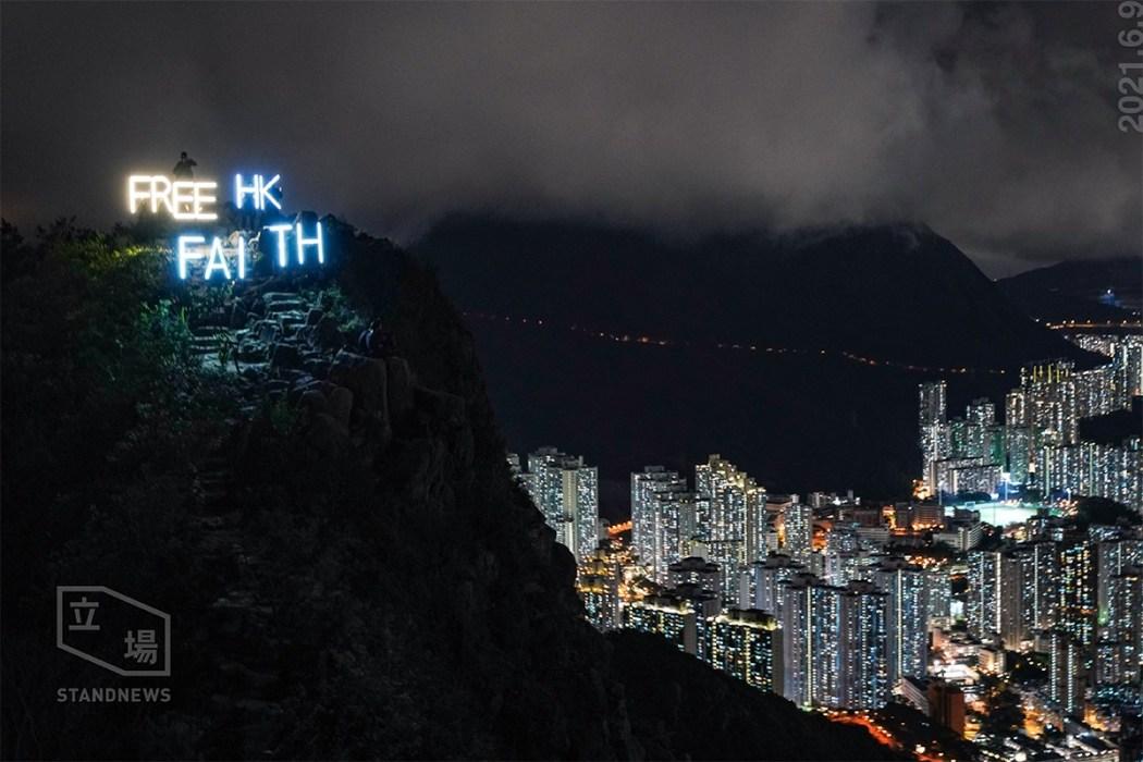Free HK June 12 2021 Lion Rock