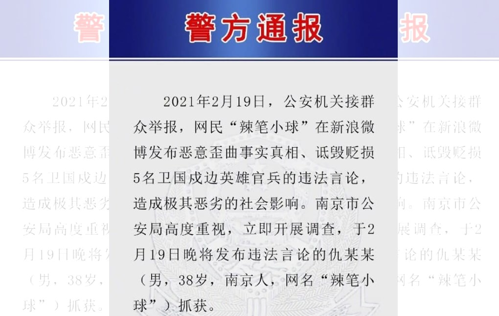 Qiu was arrested by Nanjing authorities in February