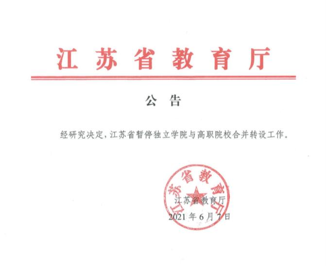 Jiangsu Education Department