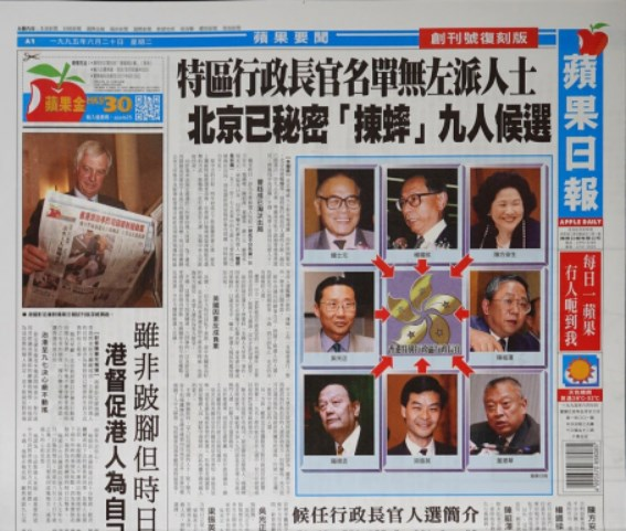 Apple Daily front page