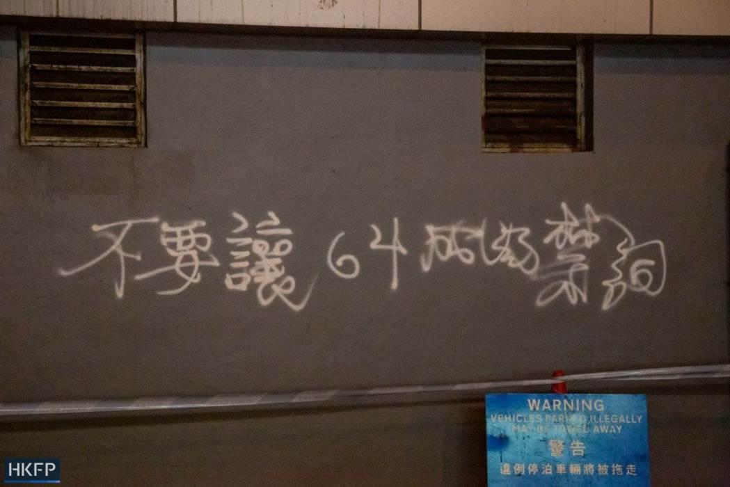 June 4 Tiananmen Square Massacre Victoria Park 2021 graffiti