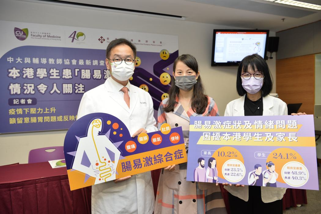 Prof. Justin Wu (left), Yawen Chen (centre), and Dr. Esther Ho (right) of CUHK.