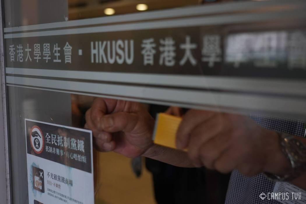 HKUSU removal