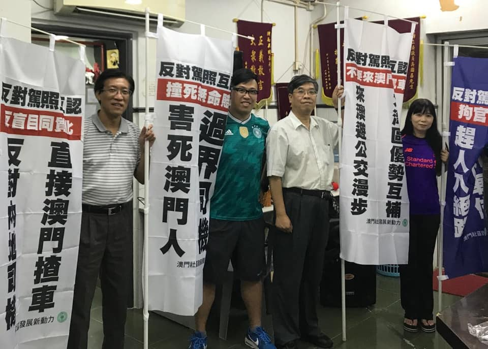 Ng Kuok-cheong (second right) and Au Kam-san (left). macau democrats lawmakers