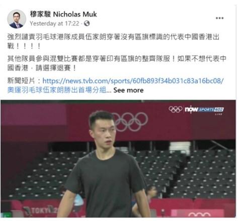 Nicholas Muk
