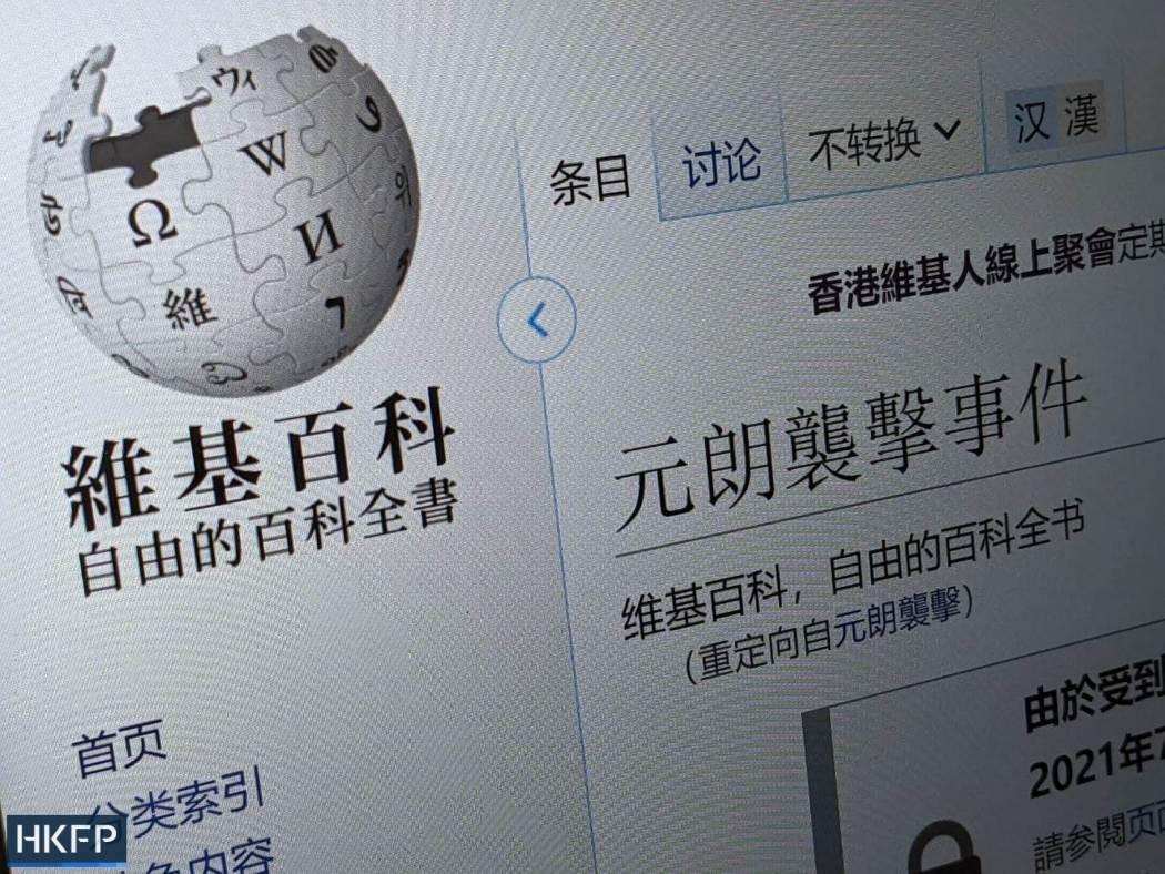 wikipedia yuen long 721 july 21