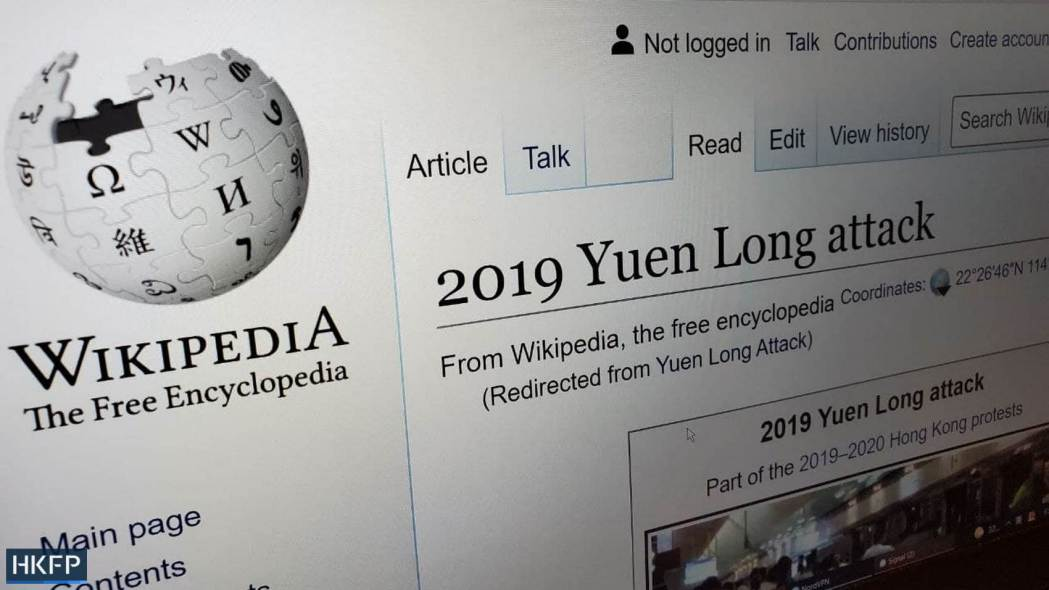 A Wikipedia article on the July 21, 2019 Yuen Long MTR attacks.