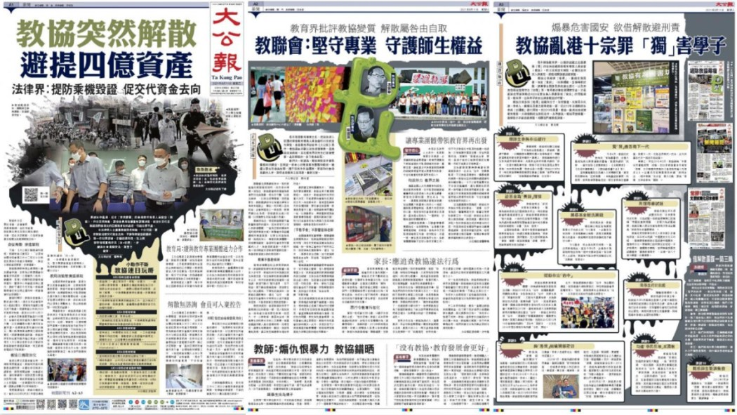 Ta Kung Pao's front page on Wednesday, August 11, 2021 about HKPTU Hong Kong Professional Teachers' Union.