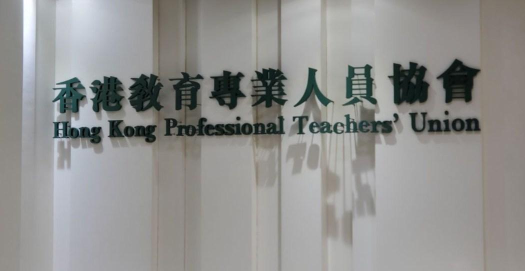 The Hong Kong Professional Teachers' Union