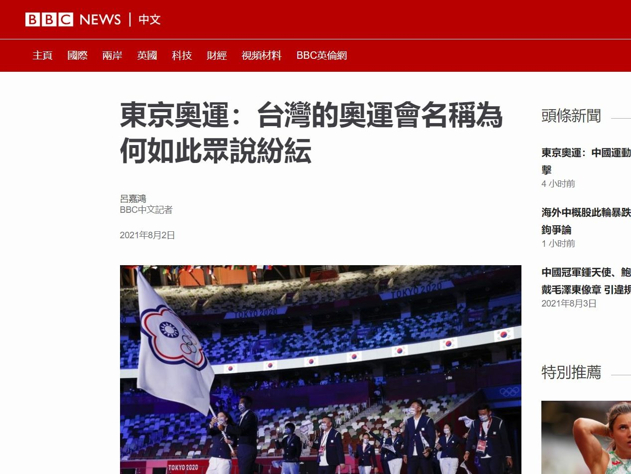 BBC News chinese on taiwan olympics team