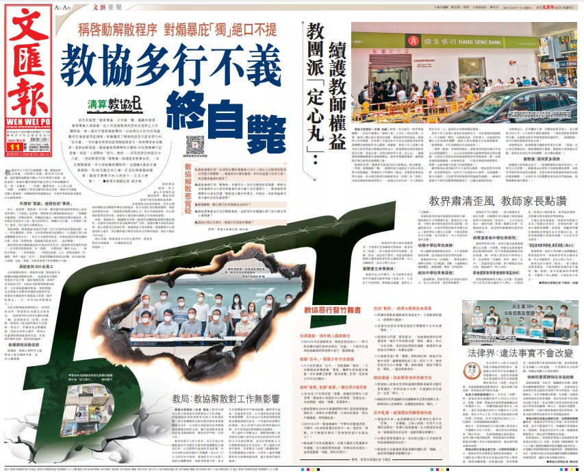 Wen Wei Po's front page about HKPTU on August 11, 2021.