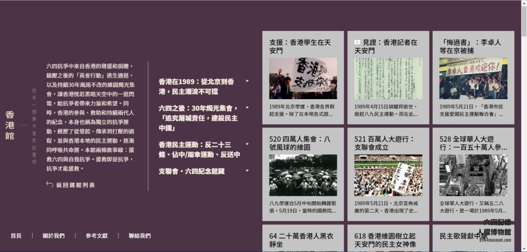 Hong Kong June 4th Museum
