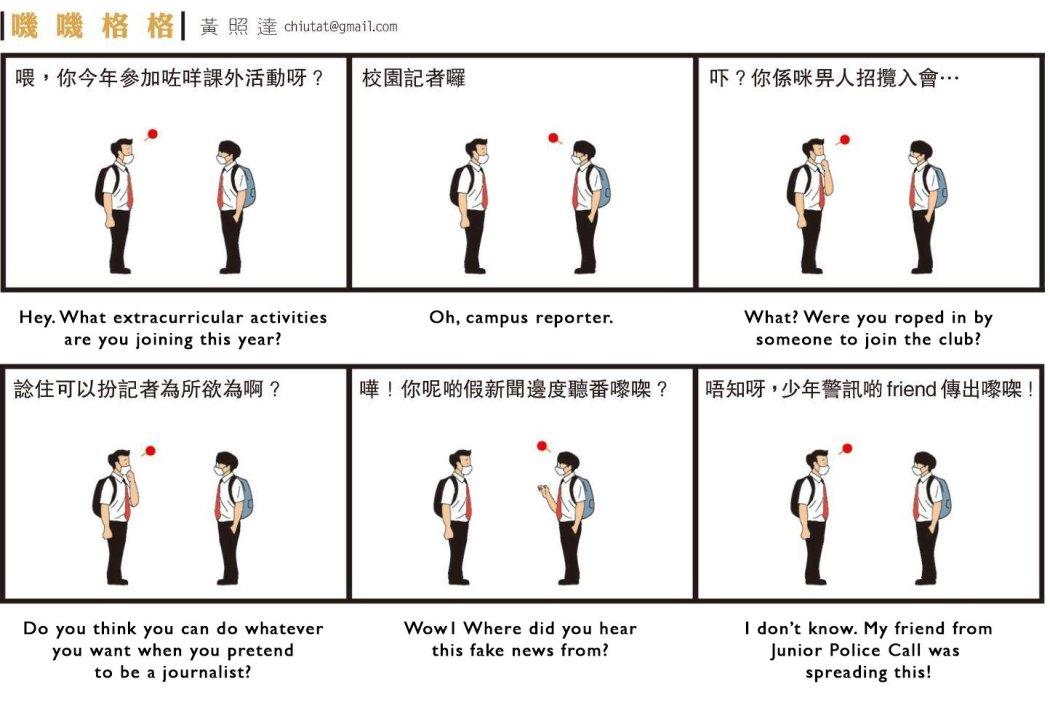 Ming Pao comic