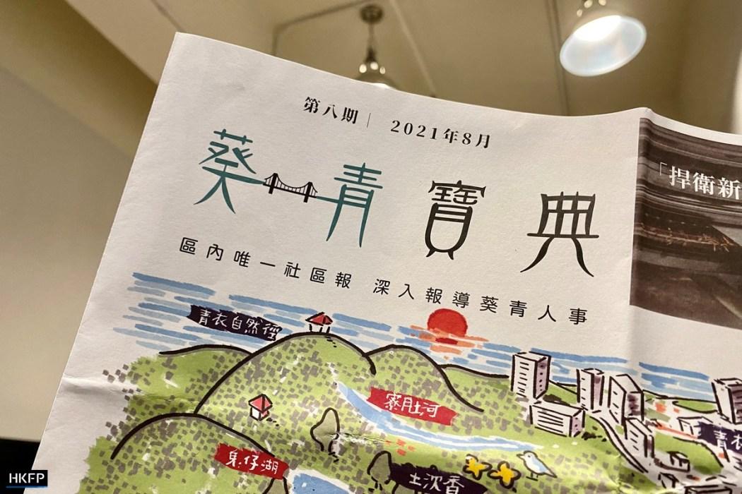 Community newspaper Kwai Tsing story