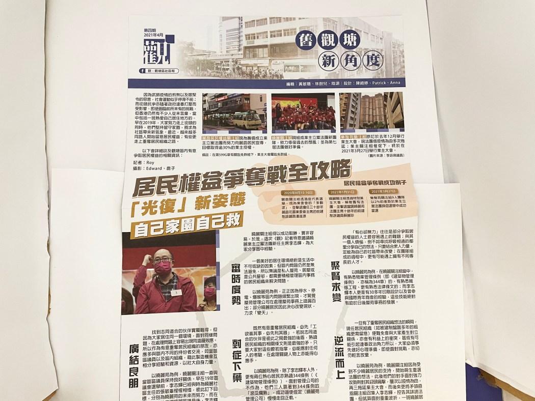 Kwun Tong News community newspaper