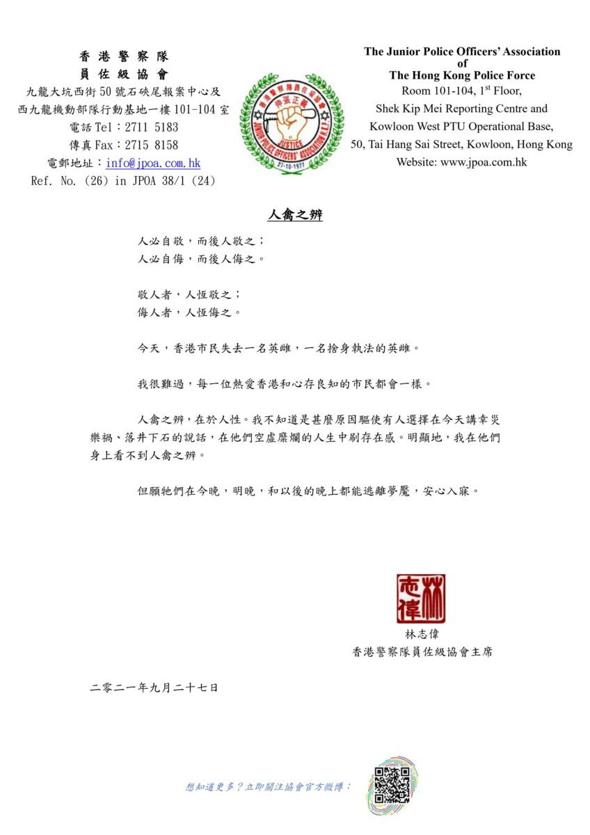 Lam Chi-wai statement