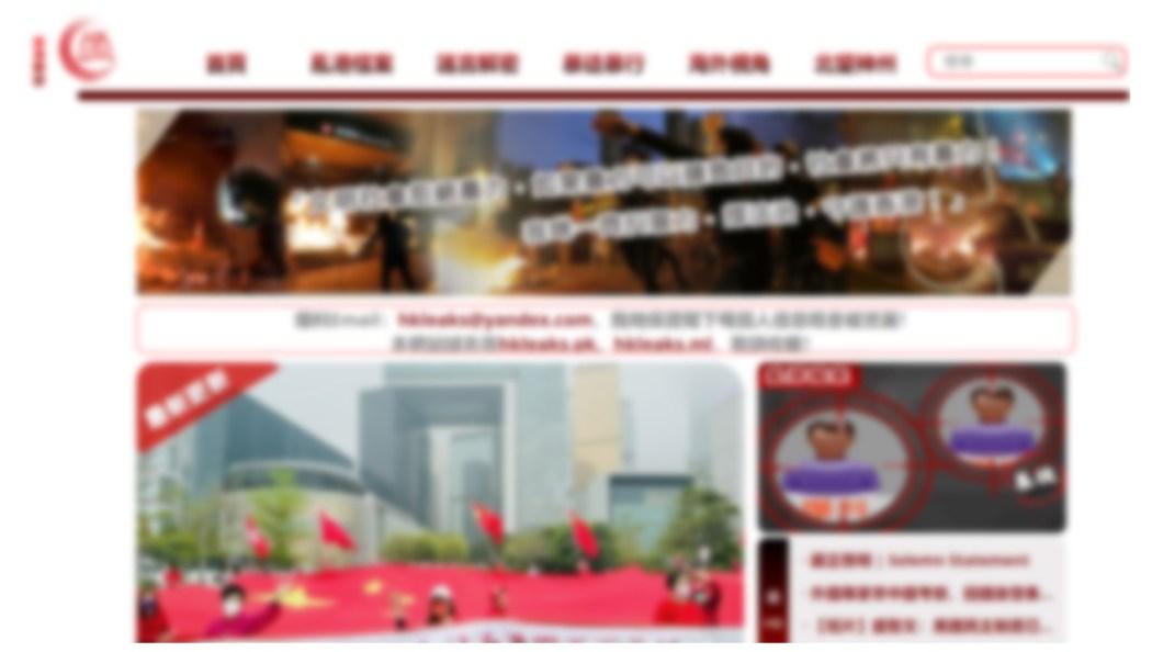 The HK Leaks website.