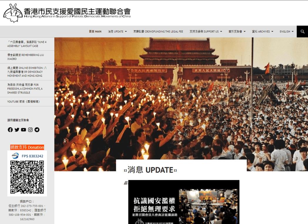 Hong Kong Alliance website