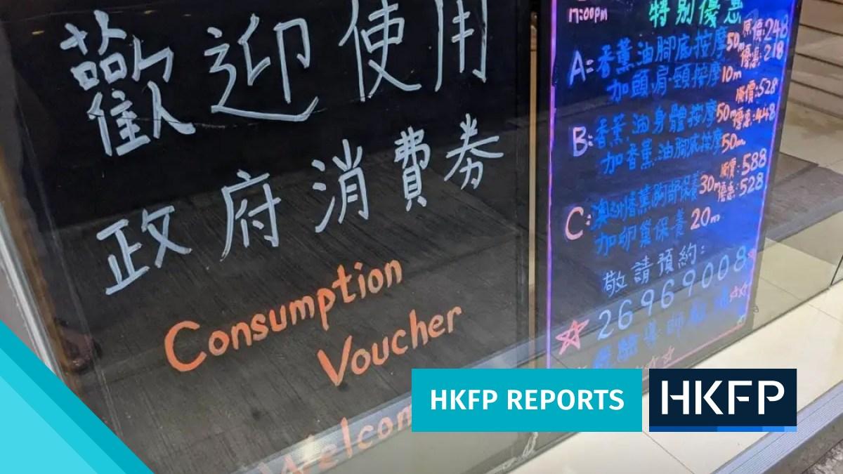 consumption voucher effects 2021